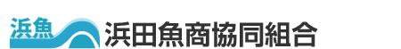 浜田魚商協同組合